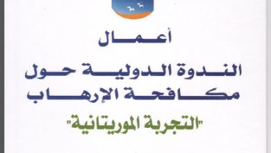 صورة أعمال الندوة الدولية حول مكافحة الإرهاب (التجربة الموريتانية)