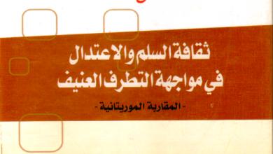 صورة كتاب ثقافة السلم والاعتدال في مواجهة التطرف العنيف: المقاربة الموريتانية