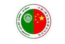 صورة سفير شؤون  منتدى التعاون الصيني العربي يزور المعهد