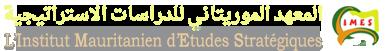 المعهد الموريتاني للدراسات الاستراتيجية