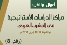 صورة كتاب : أعمال ملتقى مراكز الدراسات الاستراتيجية في المغرب العربي